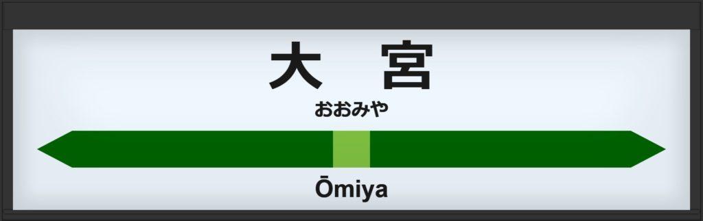 大宮駅催事アイキャッチ