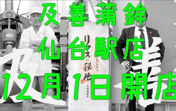 仙台駅店オープン告知