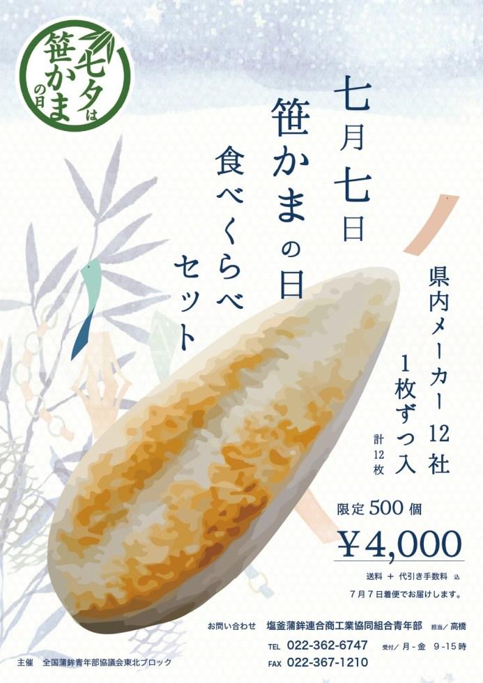 笹かまぼこ食べ比べチラシ