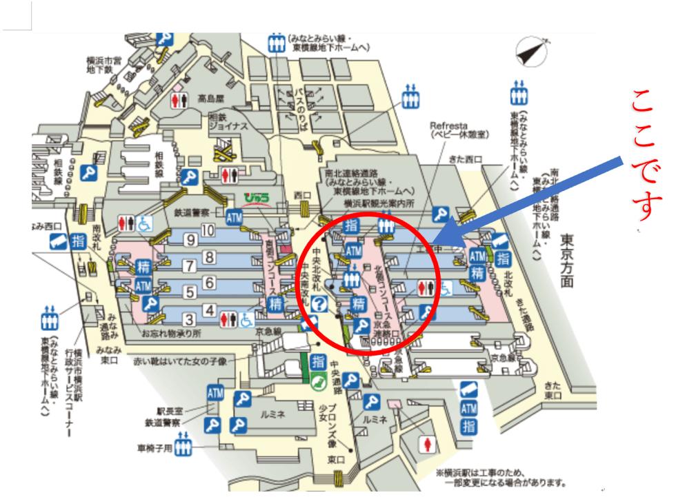 横浜駅催事案内