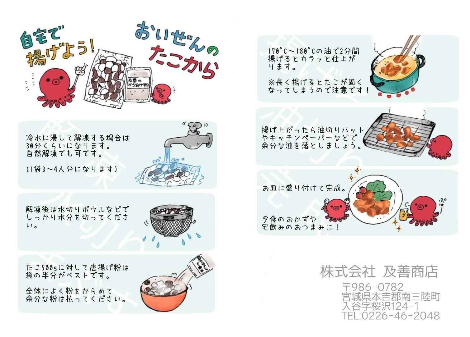 タコの唐揚げ作り方説明書